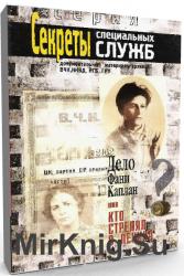 Дело Фани Каплан, или Кто стрелял в Ленина