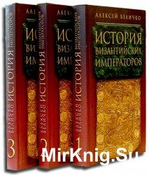 История Византийских императоров в 5 томах