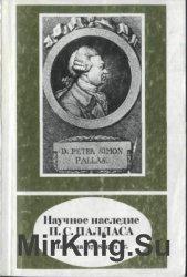 Научное наследие П.С. Палласа (Письма. 1768-1771 гг.)