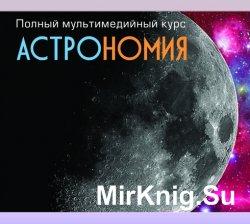 Астрономия - Полный Мультимедийный курс