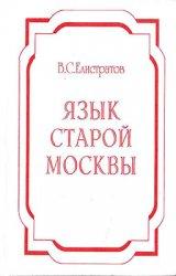 Язык старой Москвы: Лингвоэнциклопедический словарь: Около 4000 единиц