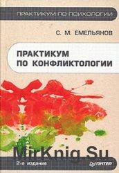 Практикум по конфликтологии