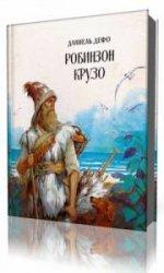 Робинзон Крузо  (Аудиокнига)