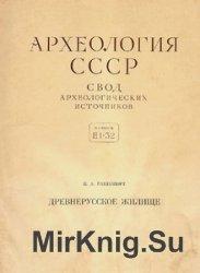 Древнерусское жилище (Археология СССР (E1-32)
