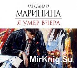 Я умер вчера (аудиокнига) читает Сушков В.