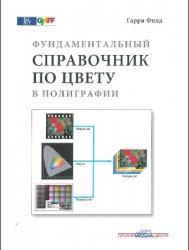 Фундаментальный справочник по цвету в полиграфии: Учебное пособие для вузов