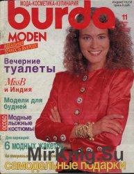 Burda moden №11, 1989
