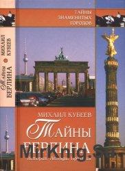 Тайны Берлина: История, Легенды, Предания
