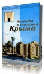 Легенды и сказания Крыма  (Аудиокнига)
