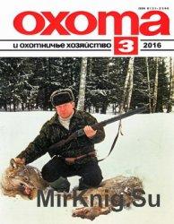 Охота и охотничье хозяйство №3 2016
