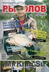 Рыболов Профи №6 2016