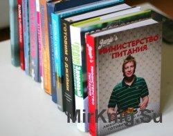 Кулинария Джейми Оливера. Сборник (17 книг)