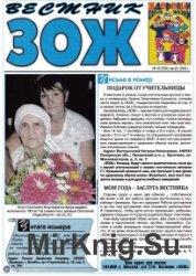 Вестник ЗОЖ №16 2016