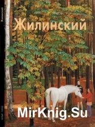 Дмитрий Жилинский (Мастера живописи)