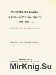 Статистические сведения о ссыльных в Сибири за 1833 и 1834 годы