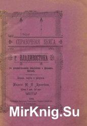 Справочная книга г. Владивостока с дополнительными сведениями о Дальнем Вос ...