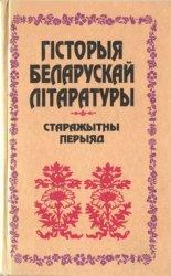 Гісторыя беларускай літаратуры Старажытны перыяд