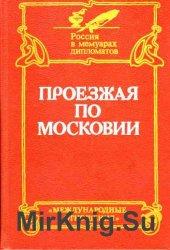 Проезжая по Московии (Россия XVI—XVII веков глазами дипломатов.)