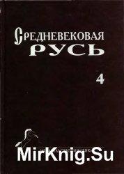 Средневековая Русь. Вып.4