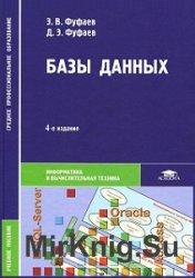 Базы данных (2008)