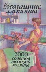 Домашние хлопоты: 2000 советов молодой хозяйке