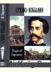 Сухово-Кобылин