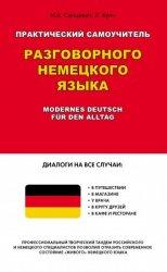 Практический самоучитель разговорного немецкого языка (+ CD)