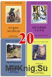 Книга за книгой - Часть 20