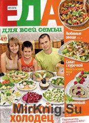 Еда для всей семьи № 9, 2016  |  Украина