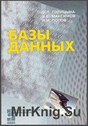 Базы данных (2006)