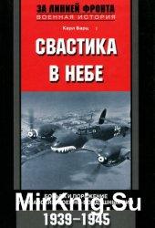 Свастика в небе: Борьба и поражение германских военно-воздушных сил (1939-1 ...
