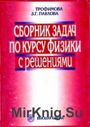 Сборник задач по курсу физики с решениями (4-е изд.)