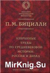 Избранные труды по средневековой истории: Россия и Запад