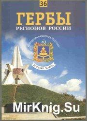 Гербы регионов России. Выпуск 36 – Брянская область