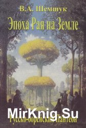 Эпоха Рая на Земле. Русско-борейский Пантеон