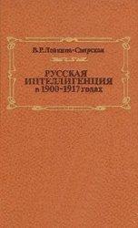 Русская интеллигенция в 1900 - 1917 годах