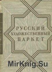 Русский художественный паркет