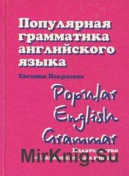 Популярная грамматика английского языка
