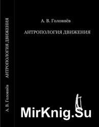 Антропология движения
