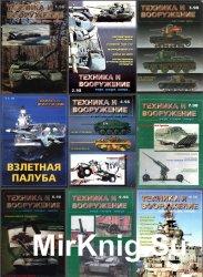 Техника и вооружение №1-12, 1998
