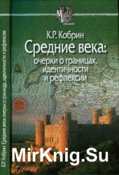 Средние века. Очерки о границах, идентичности и рефлексии