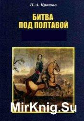 Битва при Полтаве (к 300-летней годовщине)