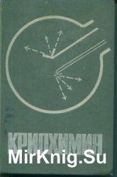 Криохимия