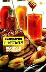 Кулинария с медом. Вкусно и полезно!
