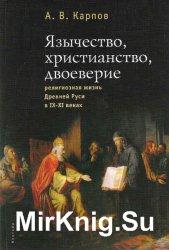 Язычество, христианство, двоеверие: религиозная жизнь Древней Руси в IX-XI  ...
