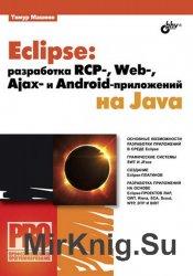 Eclipse: разработка RCP-, Web-, Ajax- и Android – приложений на Java