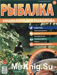 Рыбалка. Энциклопедия рыболова №-75. Мраморная форель
