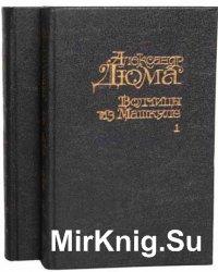 Волчицы из Машкуле (в 2-х томах)