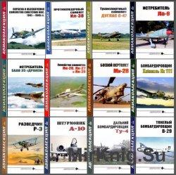 Авиаколлекция № 1-12, 2008