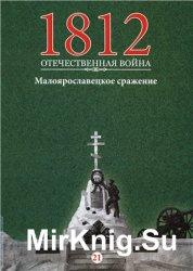 1812. Отечественная война. № 21. Малоярославецкое сражение
